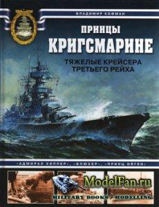 Принцы Кригсмарине. Тяжелые крейсера Третьего рейха (Кофман В.Л.)