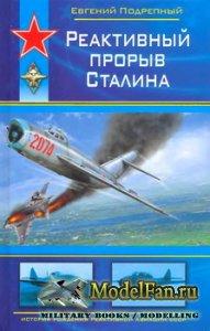 Реактивный прорыв Сталина (Подрепный Е.И.)