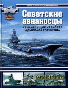 Советские авианосцы. Авианесущие крейсера адмирала Горшкова (Балакин С.А.,  ...