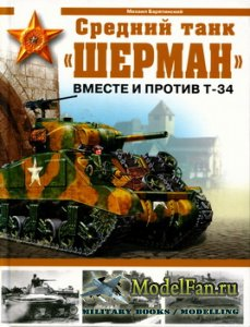 Средний танк «Шерман». Вместе и против Т-34 (Барятинский М.Б.)