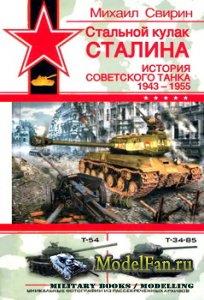 Стальной кулак Сталина. История советского танка 1943-1955 (Свирин М.Н.)