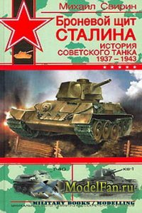 Броневой щит Сталина. История советского танка 1937-1943 (Свирин М.Н.)