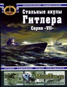 Стальные акулы Гитлера. Серия «VII» (Морозов М.Э., Нагирняк В.А.)