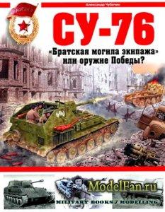 Су-76. «Братская могила экипажа» или оружие Победы? (Чубачин А.В.)
