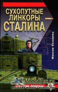 Сухопутные линкоры Сталина (Коломиец М.В.)