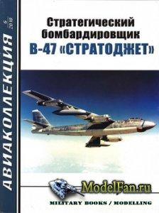 Авиаколлекция №6 2010 - Стратегический бомбардировщик B-47 «Стратоджет»