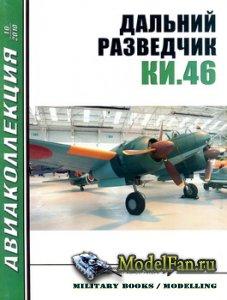 Авиаколлекция №10 2010 - Дальний разведчик КИ.46