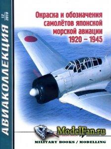 Авиаколлекция №12 2010 - Окраска и обозначение самолётов японской морской а ...