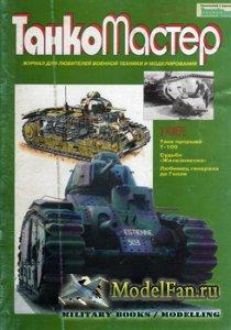 ТанкоМастер №1 1998