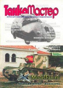 ТанкоМастер №2-3 1998