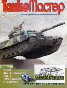 ТанкоМастер №4-6 1998
