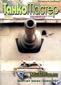 ТанкоМастер №6 1999