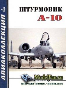 Авиаколлекция №3 2008 - Штурмовик A-10