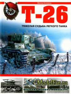 Т-26. Тяжелая судьба легкого танка (Максим Коломиец)