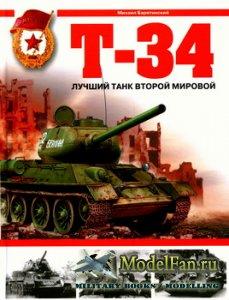 Т-34. Лучший танк Второй Мировой (Михаил Барятинский)