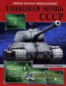 Танковая мощь СССР. Первая полная энциклопедия (Михаил Свирин)