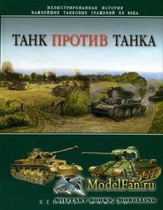 Танк против танка. Иллюстрированная история важнейших танковых сражений XX  ...