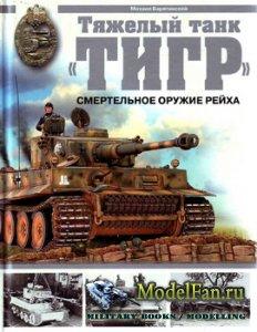 Тяжелый танк «Тигр». Смертельное оружие рейха (Михаил Барятинский)