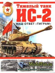 Тяжелый танк Ис-2. Наш ответ «Тиграм» (Михаил Барятинский)