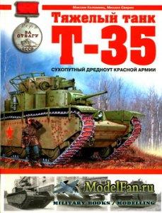 Тяжелый танк Т-35. Сухопутный дредноут Красной Армии (Максим Коломиец, Миха ...