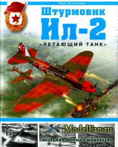 Штурмовик Ил-2. «Летающий танк» (Олег Растренин)