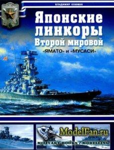 Японские линкоры Второй Мировой. «Ямато» и «Мусаси» (Владимир Кофман)