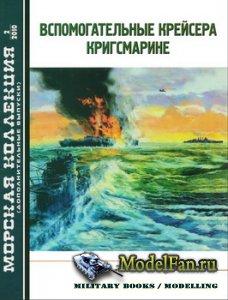 Морская коллекция №2 2010 (Дополнительные выпуски) - Вспомогательные крейсе ...
