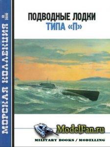 Морская коллекция №10 2010 - Подводные лодки типа «П»