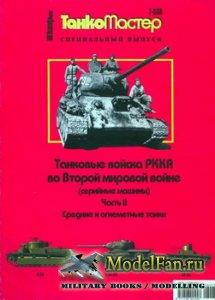 ТанкоМастер №7-8 2006 (Специальный выпуск) - Танковые войска РККА во Второй ...