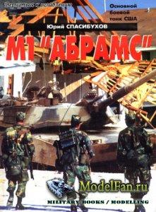 ТанкоМастер (Специальный выпуск) - M1 «Абрамс» - основной боевой танк США