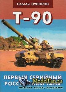 ТанкоМастер (Специальный выпуск) - T-90 первый серийный российский танк