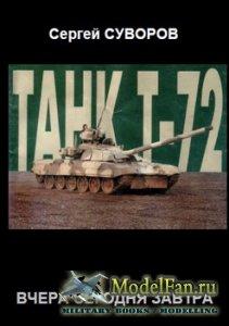 ТанкоМастер (Специальный выпуск) - Танк T-72. Вчера, сегодня, завтра