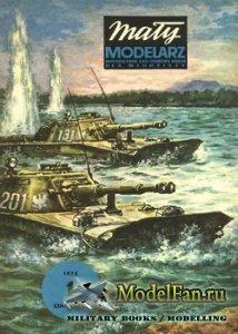 Maly Modelarz №1 (1975) - Lekki czolg plywajacy PT-76