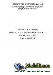 Изделие СТШ-81 Шлем «Сфера». Техническое описание и инструкция по эксплуата ...