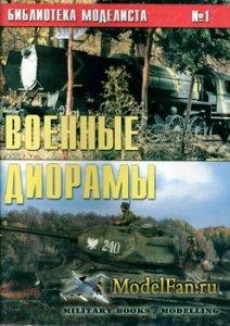 Библиотека моделиста №1 - Военные диорамы