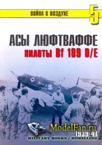 Торнадо - Война в воздухе №5 - Асы Люфтваффе. Пилоты Bf-109D/E, 1939-1941