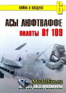 Торнадо - Война в воздухе №6 - Асы Люфтваффе. Пилоты Bf-109 на Средиземномо ...