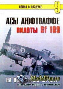 Торнадо - Война в воздухе №9 - Асы Люфтваффе. Пилоты Bf-109 на Восточном фр ...