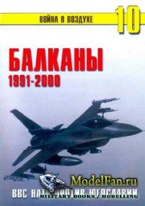 Торнадо - Война в воздухе №10 - Балканы 1991-2000. ВВС НАТО против Югослави ...
