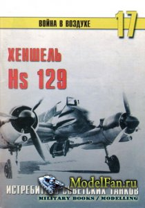 Торнадо - Война в воздухе №17 - Хеншель Hs 129. Истребитель советских танко ...