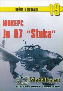 ������� - ����� � ������� �19 - ������ Ju 87