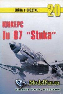 ������� - ����� � ������� �20 - ������ Ju 87