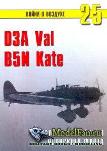 Торнадо - Война в воздухе №25 - D3A Val, B5N Kate. Ударные самолёты японско ...