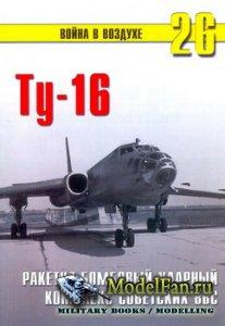 Торнадо - Война в воздухе №26 - Ту-16. Ракетно-бомбовый ударный комплекс со ...
