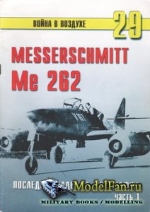 Торнадо - Война в воздухе №29 - Messerschmitt Me 262. Последняя надежда Люф ...