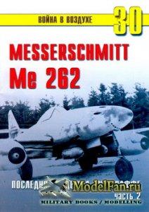 Торнадо - Война в воздухе №30 - Messerschmitt Me 262. Последняя надежда Люф ...
