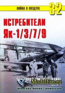 Торнадо - Война в воздухе №32 - Истребители Як-1/3/7/9 во Второй мировой во ...
