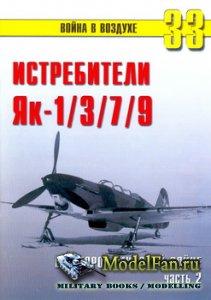 Торнадо - Война в воздухе №33 - Истребители Як-1/3/7/9 во Второй мировой во ...