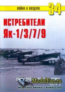 Торнадо - Война в воздухе №34 - Истребители Як-1/3/7/9 во Второй мировой во ...