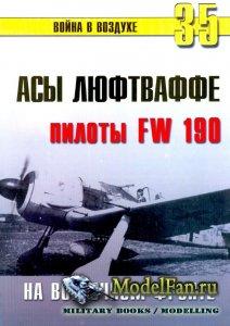 Торнадо - Война в воздухе №35 - Асы Люфтваффе. Пилоты FW-190 на Восточном ф ...